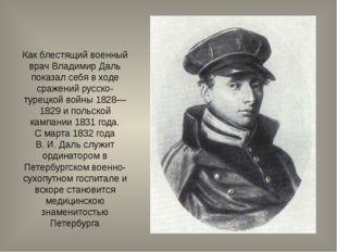 Как блестящий военный врач Владимир Даль показал себя в ходе сраженийрусско-