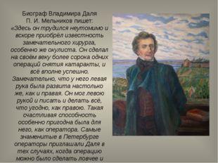 Биограф Владимира Даля П.И.Мельников пишет: «Здесь он трудился неутомимо и