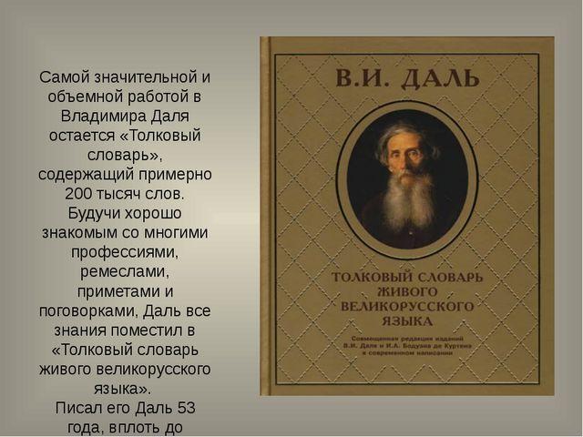 Самой значительной и объемной работой в Владимира Даля остается «Толковый сло...