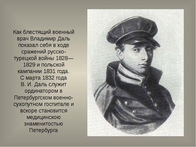 Как блестящий военный врач Владимир Даль показал себя в ходе сраженийрусско-...