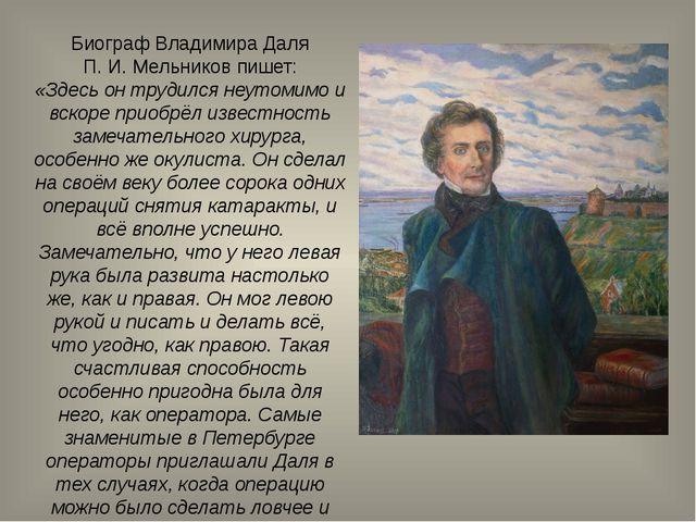 Биограф Владимира Даля П.И.Мельников пишет: «Здесь он трудился неутомимо и...