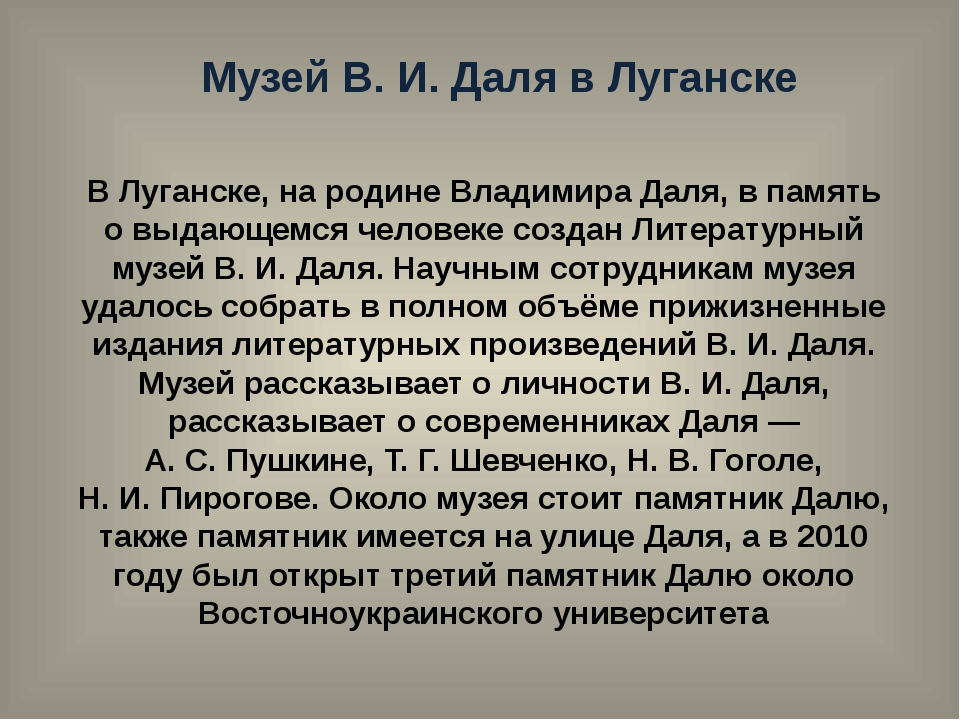 Музей В.И.Даля в Луганске ВЛуганске, на родине Владимира Даля, в память о...