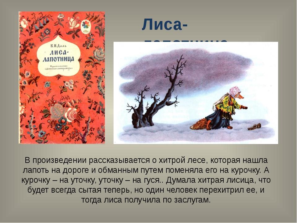 Лиса-лапотница В произведении рассказывается о хитрой лесе, которая нашла лап...