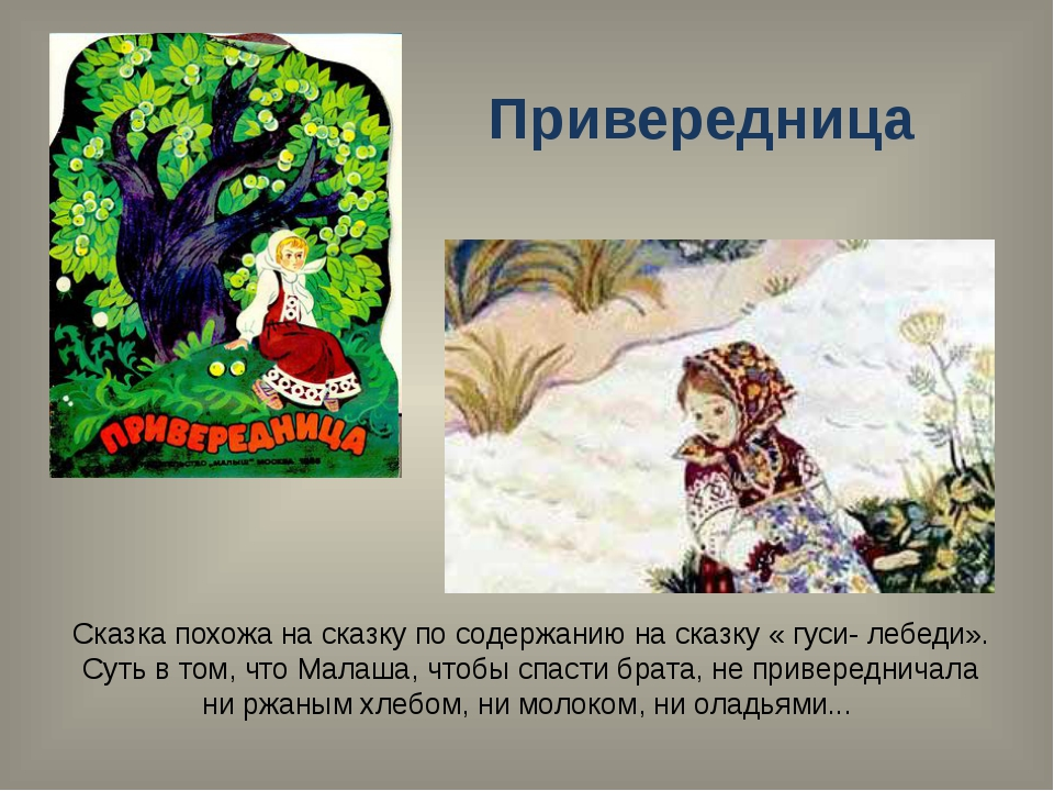 Привередница Сказка похожа на сказку по содержанию на сказку « гуси- лебеди»....