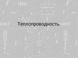 Теплопроводность.