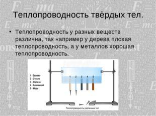 Теплопроводность твёрдых тел. Теплопроводность у разных веществ различна, так
