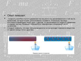 Опыт показал: Скорость колебательного движения частиц металла увеличивается в
