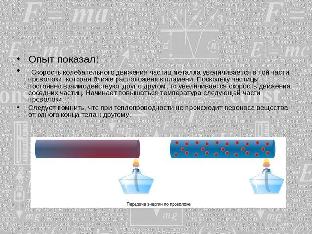 Опыт показал: Скорость колебательного движения частиц металла увеличивается в...