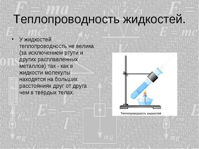Теплопроводность жидкостей. У жидкостей теплопроводность не велика (за исключ...