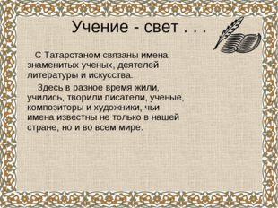 Учение - свет . . . С Татарстаном связаны имена знаменитых ученых, деятелей л