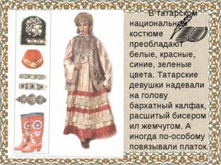 В татарском национальном костюме преобладают белые, красные, синие, зеленые