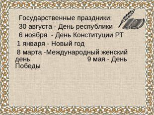 Государственные праздники: 30 августа - День республики 6 ноября - День Конс
