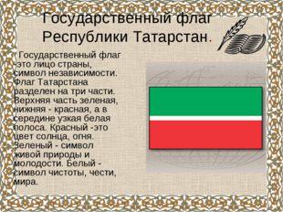 Государственный флаг Республики Татарстан. Государственный флаг -это лицо стр