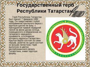 Государственный герб Республики Татарстан. Герб Республики Татарстан был прин