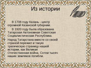 Из истории В 1708 году Казань - центр огромной Казанской губернии. В 1920 год