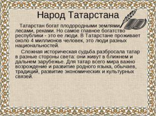 Народ Татарстана Татарстан богат плодородными землями, лесами, реками. Но сам