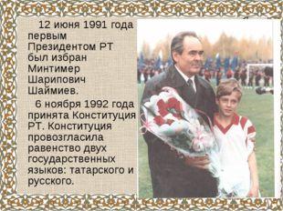 12 июня 1991 года первым Президентом РТ был избран Минтимер Шарипович Шаймие