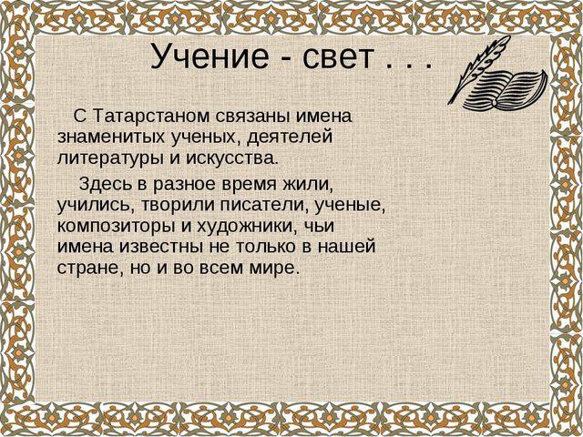 Учение - свет . . . С Татарстаном связаны имена знаменитых ученых, деятелей л...