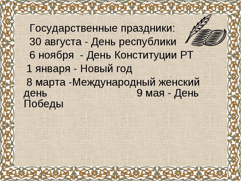 Государственные праздники: 30 августа - День республики 6 ноября - День Конс...