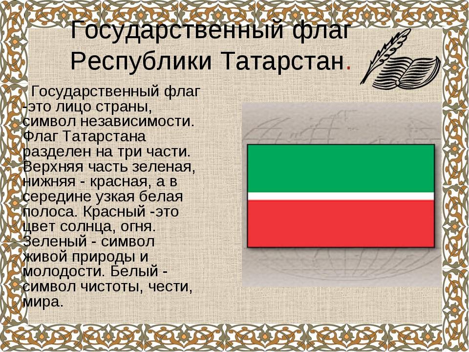 Государственный флаг Республики Татарстан. Государственный флаг -это лицо стр...