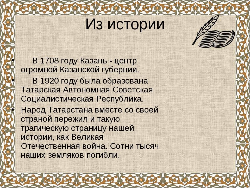 Из истории В 1708 году Казань - центр огромной Казанской губернии. В 1920 год...
