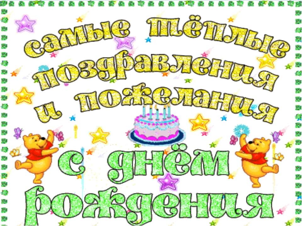 открытки с днем рождения всех именинников