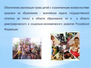 Обеспечение реализации права детей с ограниченными возможностями здоровья на