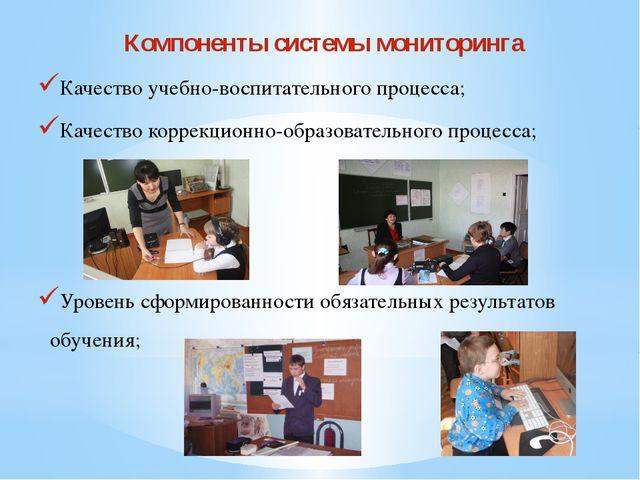 Компоненты системы мониторинга Качество учебно-воспитательного процесса; Каче...