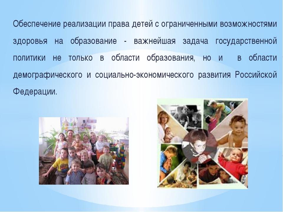 Обеспечение реализации права детей с ограниченными возможностями здоровья на...