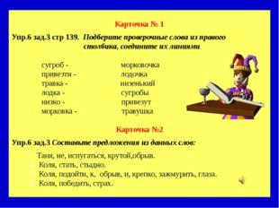 Карточка № 1 Упр.6 зад.3 стр 139. Подберите проверочные слова из правого сто