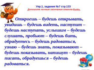 Упр.1, задание №7 стр.133 Допишите личные окончания глагола быть. Откроешь –