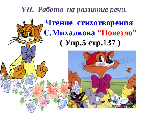 """VІІ. Работа на развитие речи. Чтение стихотворения С.Михалкова """"Повезло"""" ( Уп..."""