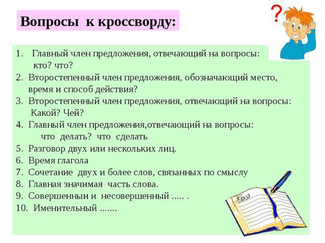 Главный член предложения, отвечающий на вопросы: кто? что? 2. Второстепенный...