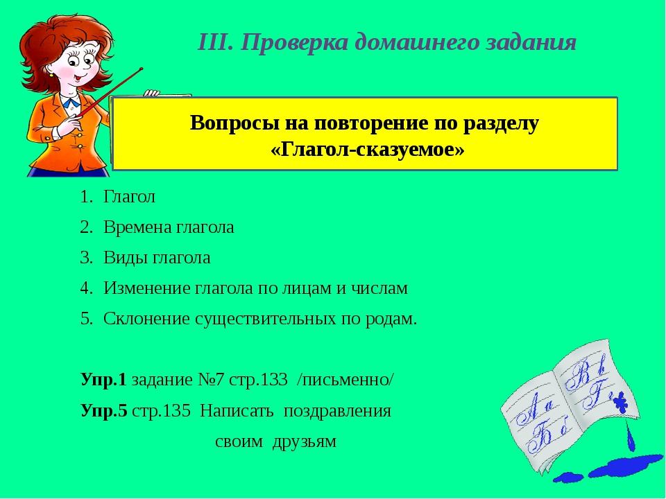 III. Проверка домашнего задания Глагол Времена глагола Виды глагола Изменение...