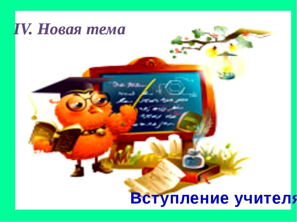 ІV. Новая тема Вступление учителя