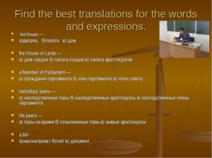 Find the best translations for the words and expressions. the House — а)дворе