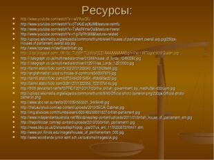 Ресурсы: http://www.youtube.com/watch?v=-wVllfyvGfU http://www.youtube.com/wa