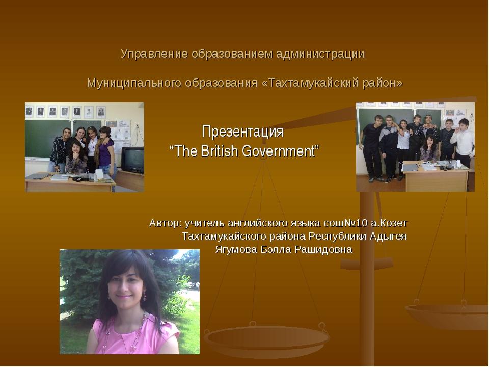 Управление образованием администрации Муниципального образования «Тахтамукайс...