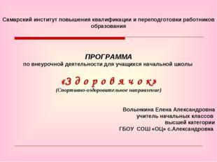 Самарский институт повышения квалификации и переподготовки работников образо