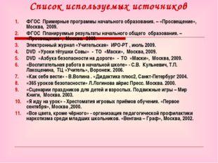 Список используемых источников ФГОС Примерные программы начального образовани