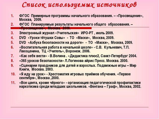Список используемых источников ФГОС Примерные программы начального образовани...