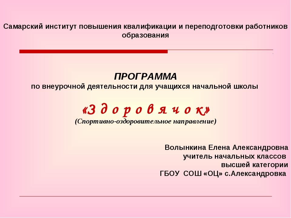 Самарский институт повышения квалификации и переподготовки работников образо...