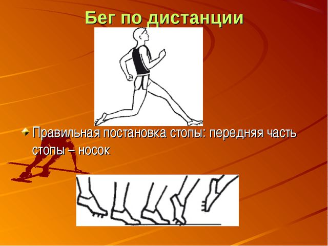 Бег по дистанции Правильная постановка стопы: передняя часть стопы – носок