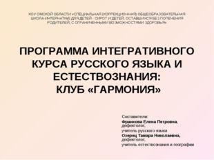 ПРОГРАММА ИНТЕГРАТИВНОГО КУРСА РУССКОГО ЯЗЫКА И ЕСТЕСТВОЗНАНИЯ: КЛУБ «ГАРМОНИ