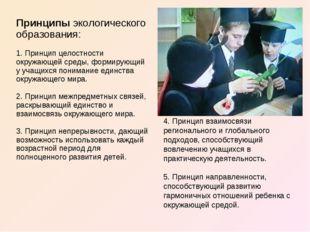 4. Принцип взаимосвязи регионального и глобального подходов, способствующий в