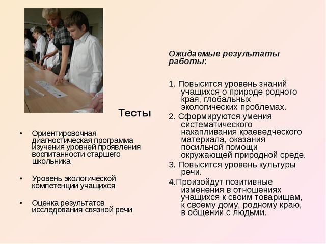 Тесты Ориентировочная диагностическая программа изучения уровней проявления в...