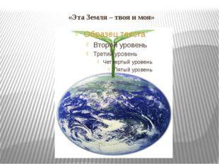 «Эта Земля – твоя и моя»