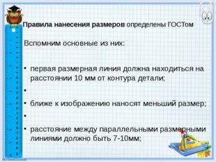 Правила нанесения размеров определены ГОСТом Вспомним основные из них: перв