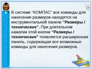 """В системе """"КОМПАС"""" все команды для нанесения размеров находятся на инструмент"""