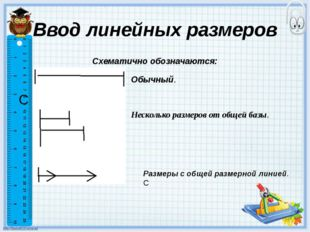 Ввод линейных размеров Схематично обозначаются: Обычный. С Несколько размеров